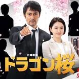 阿部寛主演『ドラゴン桜』、令和版「東大クラス」キャストは誰? シルエット入りポスター解禁
