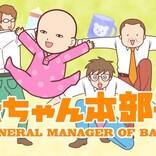 見た目は赤ちゃん&中身はおじさん『赤ちゃん本部長』アニメ化決定 本部長は安田顕