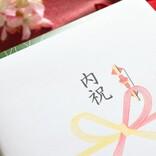 「半返し」は本当に必要なのか? 日本のお返し文化「内祝い」に込められた本来の意味