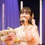 山本彩加 卒業コンサート、サプライズで同期にメッセージ贈る