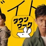 キムタク、芦田愛菜から情報収集!?「タウンワーク」CM新シリーズ出演