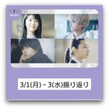 【ニュースを振り返り】3/1(月)~3(水):音楽ジャンルのおすすめ記事