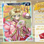 『戦姫絶唱シンフォギアXD UNLIMITED』キャロル・マールス・ディーンハイム誕生日キャンペーン開催