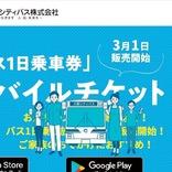 大阪シティバス、「バス1日乗車券」モバイルチケットを発売開始 大人500円・小児100円