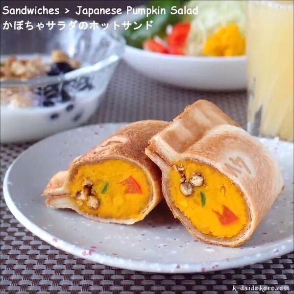 かぼちゃサラダのホットサンド