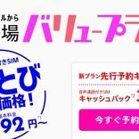 nuroモバイル、音声付き3GBで税込792円~の新プラン「バリュープラス」