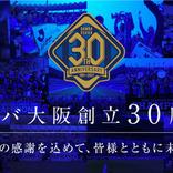 Jリーグ「ガンバ大阪」初クラファン、限定の30周年記念グッズも