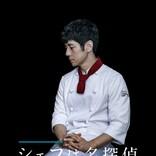 西島秀俊、名探偵シェフに 絶品料理&極上の謎解きミステリードラマで主演