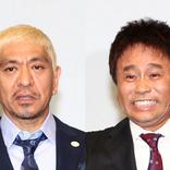 25年大阪万博1500日前 ダウンタウン「一緒に頑張っていきましょう!みんなの浜ちゃん松ちゃん」