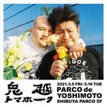 鬼トマの放つ言葉がアートに!? 『鬼越トマホーク展』渋谷PARCOにて開催