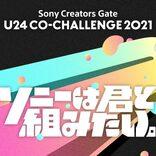 ソニー「U24 CO-CHALLENGE 2021」最終ノミネート作品19点が決定 浮雲宇一ら14人がイラスト化