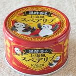 缶詰博士の珍缶・美味缶・納得缶 第143回 やっと買えたよカルディの上海風スペアリブ! 一体どんなお味?