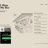 家飲み気分を変えるBAR環境音の探し方。YouTube、I miss my bar