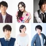 伊東健人、たかはし智秋、平川大輔、西山宏太朗、近藤隆、M・A・Oが、4月放送アニメ『ドラゴン、家を買う。』に出演決定