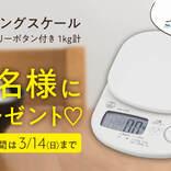 【締め切りました】ダイエットにも使える、カロリー計測付スケール