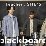 SHE'S、YouTubeチャンネル『blackboard』でドラマ主題歌「追い風」を披露