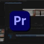 動画編集するなら「Adobe Premiere Pro」が最強のツール