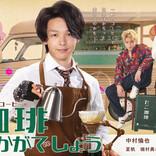 中村倫也、原作そのままの姿で微笑む『珈琲いかがでしょう』本編後配信ドラマも決定