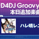 『D4DJ Groovy Mix』に「ハレ晴レユカイ」原曲が追加
