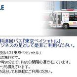 お台場の無料巡回バス「東京ベイシャトル」、3月31日で運行終了
