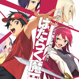 TVアニメ『はたらく魔王さま!』第2期制作決定、特報映像が解禁 1期終了から約8年ぶりの決定に作者喜び