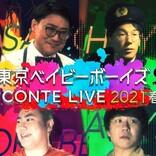 復帰のかが屋・加賀翔、『東京 BABY BOYS 9』リアルコントライブに登場