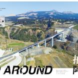 新阿蘇大橋が7日に開通 当日の熊日新聞朝刊でくまモンが踊り出す!?