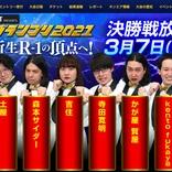 今夜、R-1グランプリ決勝戦!出場者9人をおさらい&注目の芸人
