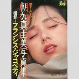 朝加真由美、清純派から完脱ぎの脱皮過去/「青天を衝け」女優の艶場面(3)