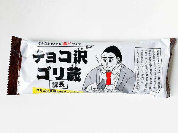 セブンイレブン限定で3月2日から順次発売されている「赤城 チョコ沢ゴリ蔵」