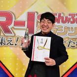 芸歴11年以上の『R-1ぐらんぷりクラシック』MVPはヒューマン中村! 「ようやく次に進める」