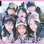 """""""神回""""と話題の『恋ステ 2020冬 Tokyo』の特番決定!"""