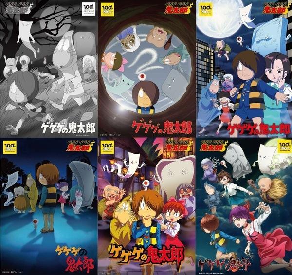 TVアニメ『ゲゲゲの鬼太郎』第1期~第6期ビジュアル (C)水木プロ (C)水木プロ・フジテレビ・東映アニメーション