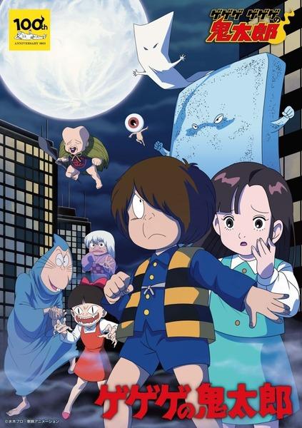 TVアニメ『ゲゲゲの鬼太郎』第3期ビジュアル (C)水木プロ (C)水木プロ・フジテレビ・東映アニメーション