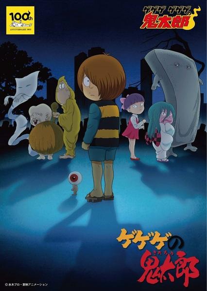 TVアニメ『ゲゲゲの鬼太郎』第4期ビジュアル (C)水木プロ (C)水木プロ・フジテレビ・東映アニメーション