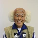 吉本新喜劇の人気キャラ・茂造が3人組に! 2年ぶり夜芝居「観に来たら、ど~や?」