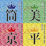 作曲家・ 筒美京平、トップ10 ヒット79曲を厳選した共同企画コンピレーションアルバム『筒美京平 TOP 10 HITS』 4 タイトルを同時リリース