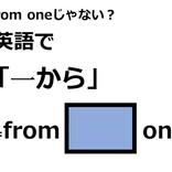 英語で「一(いち)から」はなんて言う?