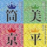 筒美京平のコンピレーションアルバム4タイトル同時リリース、全79曲収録
