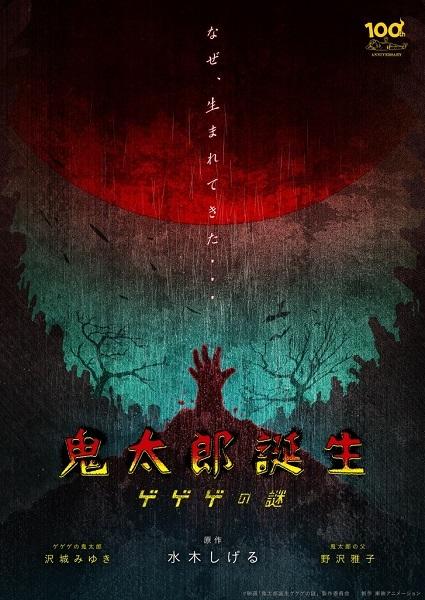 4大プロジェクト最後の企画として、2018~2020年まで放送されていたアニメ「ゲゲゲの⻤太郎」第6期の映画化決定が発表。