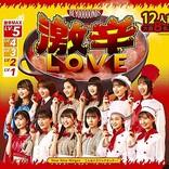 【ビルボード】BEYOOOOONDS『激辛LOVE/Now Now Ningen/こんなハズジャナカッター!』初週5.4万枚でSGセールス首位