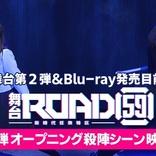 『ROAD59 -新時代任侠特区-』舞台第1弾のOP殺陣シーン映像をYouTubeにて公開 ミニキャラ卓上BIGスタンディが当たるTwitterキャンペーンを開催
