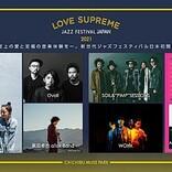 新世代ジャズフェスティバル【LOVE SUPREME JAZZ FESTIVAL】日本初開催 DREAMS COME TRUE、黒田卓也 aTak Band、WONKら第1弾出演アーティスト発表
