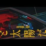 秋山黄色、2ndアルバム『FIZZY POP SYNDROME』より「月と太陽だけ」ミュージックビデオを公開