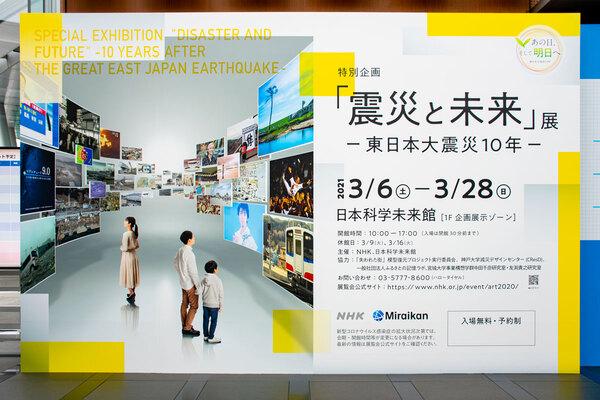 日本科学未来館の特別企画「震災と未来」展 -東日本大震災10年-