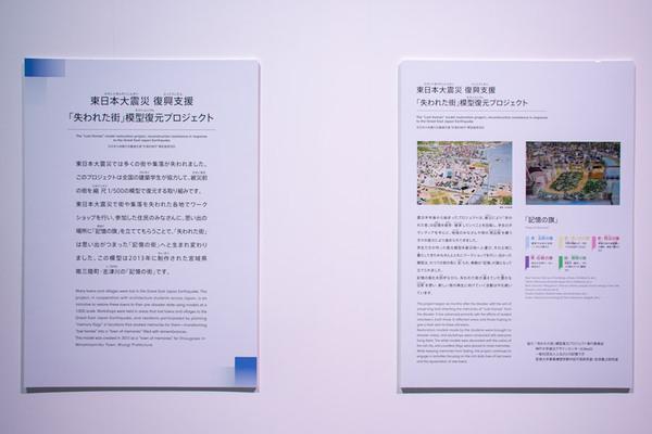 「失われた街」模型復元プロジェクト