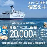津軽海峡フェリー、「海割ドライブ プラス」の販売期間を延長 最大8人まで何人乗っても定額