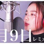 """""""新出川ガール""""箭内夢菜、卒業ソング『3月9日』を公式YouTubeで特別公開"""