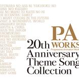 P.A WORKS 20周年記念 制作アニメのOP&EDを収録した主題歌アルバムが発売決定