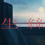 神山羊 ニューシングル収録の新曲「生絲」MVのプレミア公開が決定!
